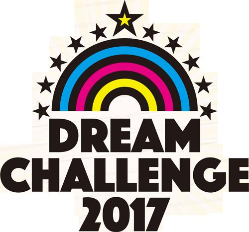 キッズドリームチャレンジ2017